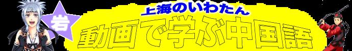 動画で学ぶ中国語学習サイト Header Image